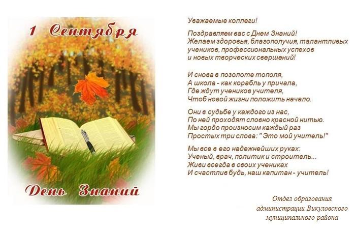 Поздравления коллегам с 1 сентября в стихах