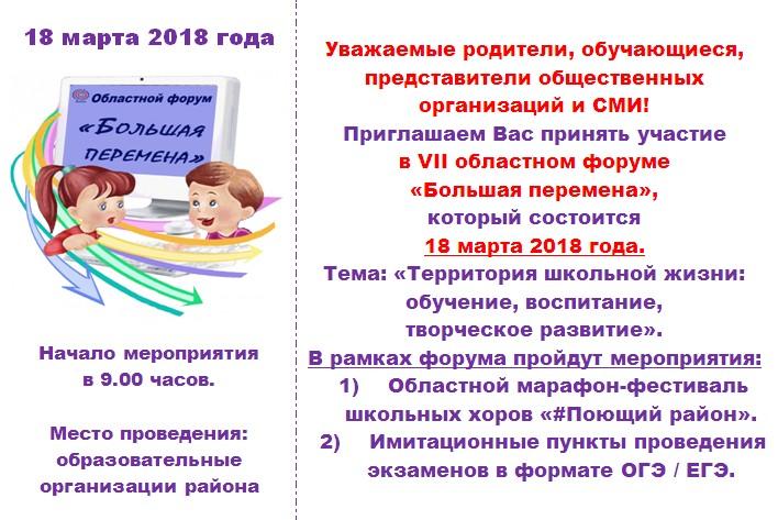 Форум БОЛЬШАЯ ПЕРЕМЕНА