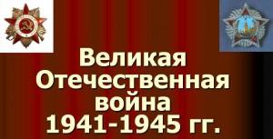 0001-001-Velikaja-Otechestvennaja-vojna-1941-1945-gg
