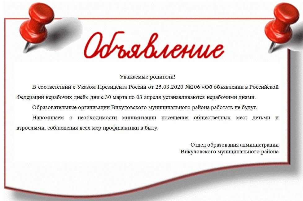 объявление на сайт