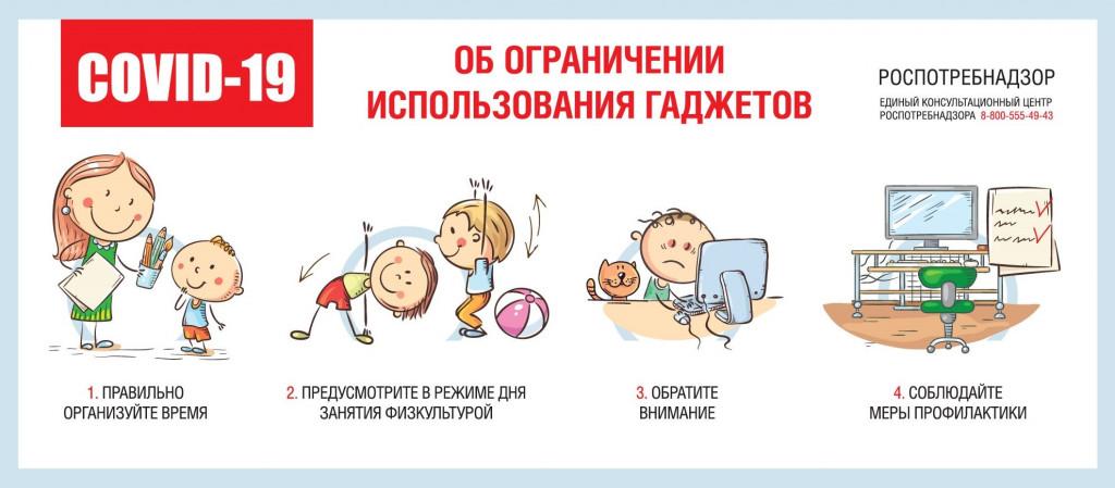 Gadzeti_1980x863px_(8347005_v1)