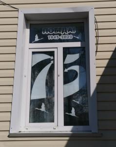 Окно Победы