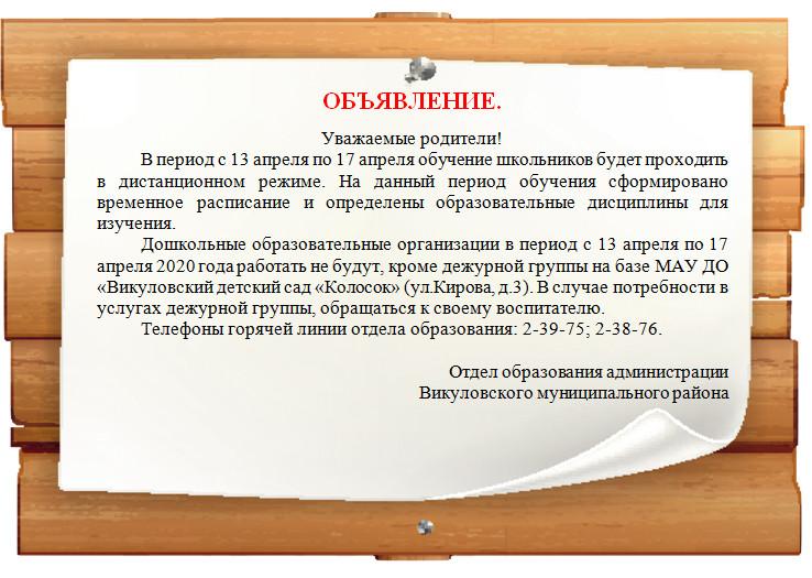 объявл 13-17 апр
