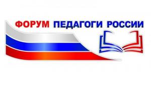 forum_pedagogi_rossii