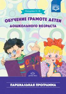nisheva_obuchenie_gramote_programma