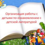 ознакомление с литературой